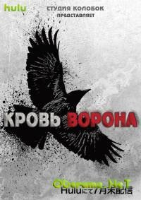 Кровь ворона / Crow's Blood