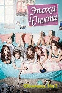 Эпоха юности / Age of Youth