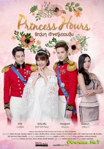 Дворец / Princess Hours